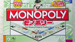 王道のボードゲーム【モノポリー】 その① 意味は独占