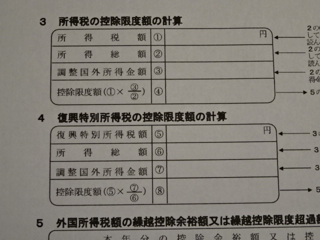 外国 税額 控除 に関する 明細 書 居住 者 用